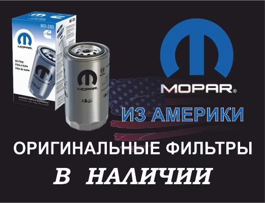 Моторные масла Mopar